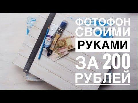 Деревянный фотофон своими руками за 200 рублей / Мастер-класс