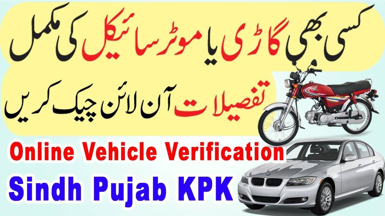 Online Vehicle Verification Sindh Punjab Islamabad Kpk In