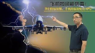 飞机被雷击会发生什么?手机防辐射贴有用吗?李永乐老师讲静电屏蔽