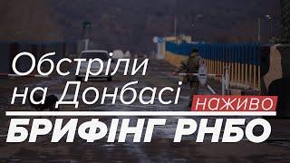 L VE  Ескалація на Донбасі. Брифінг РНБО