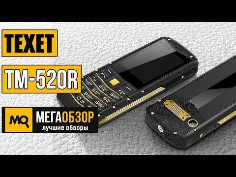 TeXet ТМ-520R обзор телефона