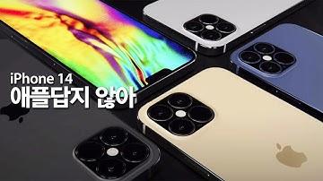 아이폰14 - 애플답지 않은 고밀도 탑재