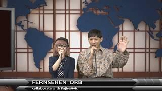 第2回放送 10/15(Mon) 21:00~ Guest: 休日課長 この番組はORBユーザー...