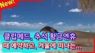 [최신 뉴스] 클럽메드, 추석 황금연휴 때 예약하고, …