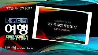 면서기가 추천하는 단골맛집, 경북 남부