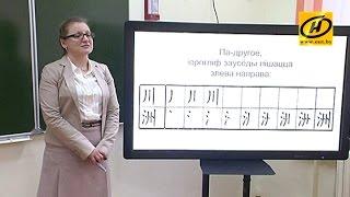 Новые технологии для изучения китайского языка протестировали в Минске(, 2015-10-22T13:40:57.000Z)