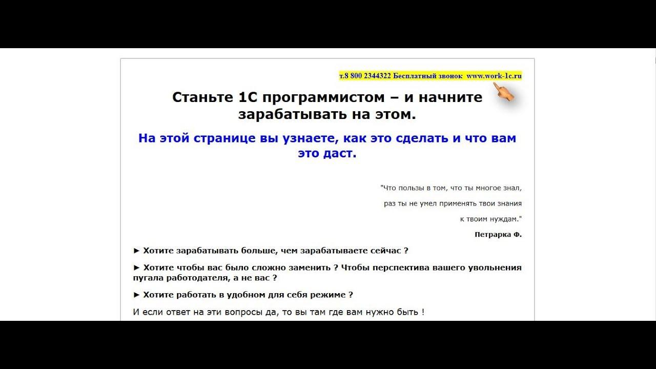 Программист 1с как заработать количество внедрений 1с в россии