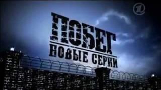 Побег (Русский) 2 сезон Трейлер Оффициальный