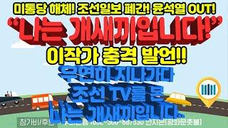 """서울의소리 이작가 충격 발언? """"나는 개새끼입니다!!"""""""