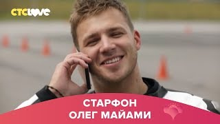 Олег Майами | Старфон