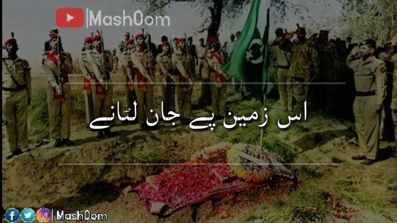 6 september new whatsapp status I love pak Army we love pak Army pak army  is a strong army