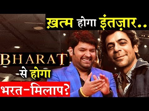 Sunil Grover-Kapil Sharma Soon To Reunite In The Kapil Sharma Show 2 During BHARAT Promotions?