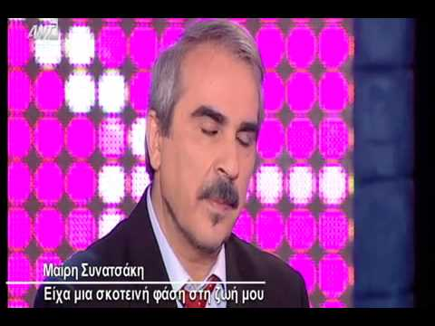 gossip-tv.gr Συνατσακη για κατάθλιψη