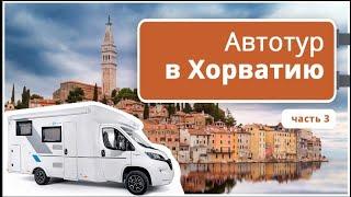 Автомобильные путешествия по Европе. В доме на колесах по Хорватии Смотри на OKTV.uz