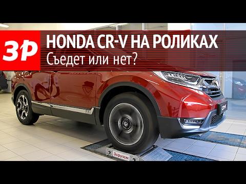 Honda CR-V: повторный тест на роликах