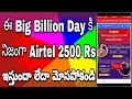 my Airtel Big billion Day 2500rs Cash Back Real Facts //👍 Be careful airtel cash back Offer