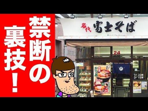 富士そばのカツ丼を3倍美味しく食べる禁断の裏技!