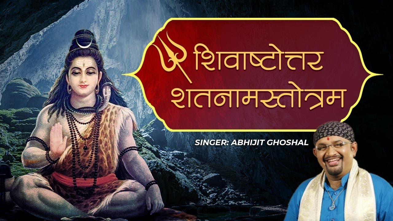 Sawan 2021 Special   108 Shiva Names   Shiva Ashtottara Shatanamavali