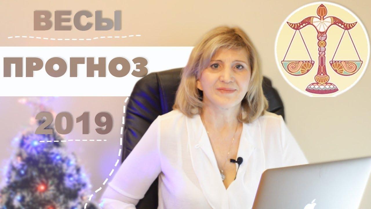ГОРОСКОП на 2019 год для знака ВЕСЫ от ведического астролога