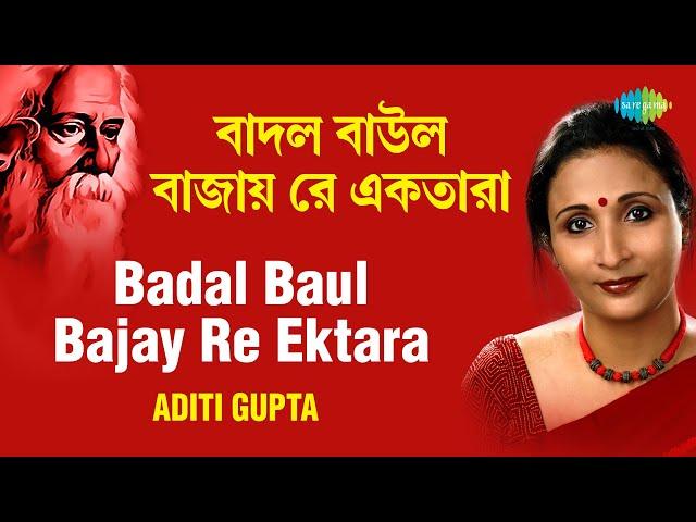 Badal-Baul Bajay Re Ektara   বাদল বাউল বাজায় রে একতারা   Aditi Gupta   Rabindranath Tagore