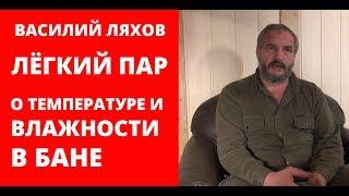 видео Особенности строительства русской бани, сауны и хамама