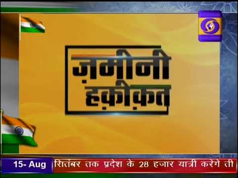 Ground Report Madhya Pradesh : Sobhagya Yojna Chhindwara