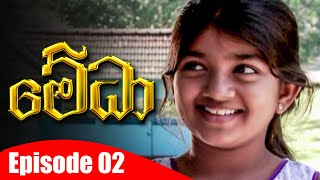 Medha - මේධා | Episode 02 | 17 - 11 - 2020 | Siyatha TV Thumbnail