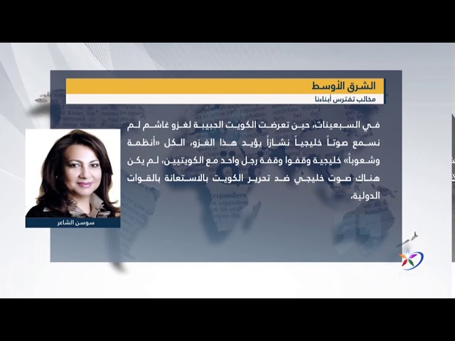 جولة بين الصحف العربية والعالمية مع اسماعيل خضر 24- 8- 2020