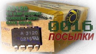 #00016 - Драйверы для IGBT, A3120 2.5 Amp Gate Drive с Aliexpress