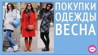 ПОКУПКИ ОДЕЖДЫ | Весенний гардероб | ПАЛЬТО, ОБУВЬ и СУМКИ | Dasha Voice(Всем привет! Меня зовут Даша, я бьюти-блогер и визажист из Киева :) Сегодня показываю вам, что я планирую носи..., 2016-04-01T03:30:01.000Z)
