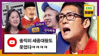 박준형X잭슨 환장케미 우리말 겨루기 레전드 댓글모음.zipㅋㅋㅋ -한글날특집 KBS댓글픽