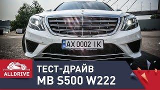 Тест-драйв mercedes-benz S500 W222. AMG обвес.