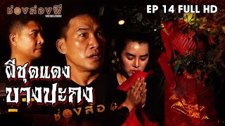 """Red Dress Girl"" Bangpakong Bridge EP.14 (Full) 