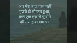 Vichhora..... Heart Touching Song