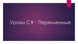 С# уроки с примерами и заданиями. [1] - Типы данных в C#, переменные, первое задание.
