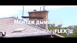 видео Что такое обмуровка котла: технология возведения и ремонта