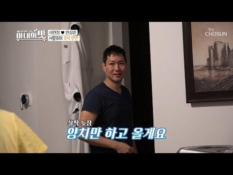 """""""오빠 깼어?"""" 서민정 남편! 치과 의사의 위엄(?) [아내의 맛] 20회 20181023"""