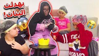 الجدة فراولة بهذلت البنات وخليتهم يبكوا ! الجزء الثالث