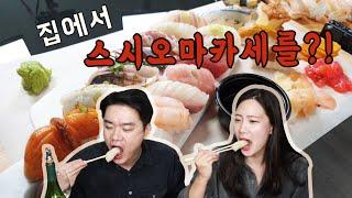 집에서 먹는 포장 스시오마카세 ㅣ 초밥 먹방 ㅣ Sus…