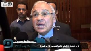 مصر العربية وزير السياحة: نأمل في تراجع الغرب عن قرارته الأخيرة