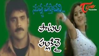 Video Nuvvu Vasthavani Songs - Patala Pallakivai (Female) - Nagarjuna - Simran download MP3, 3GP, MP4, WEBM, AVI, FLV Agustus 2017