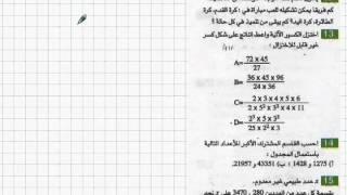 الأعداد الطبيعية و الأعداد الناطقة / حل تمارين رقم 12 و 13 و 14 و 15 صفحة 18  /4AM