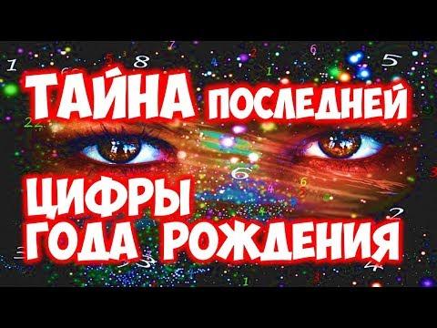 ТАЙНА ПОСЛЕДНЕЙ ЦИФРЫ ГОДА ВАШЕГО РОЖДЕНИЯ - Видео на ютубе