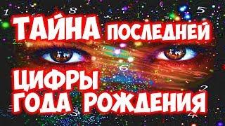Download ТАЙНА ПОСЛЕДНЕЙ ЦИФРЫ ГОДА ВАШЕГО РОЖДЕНИЯ Mp3 and Videos