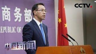 [中国新闻] 中国商务部:上半年中国实际使用外资稳步增长 | CCTV中文国际