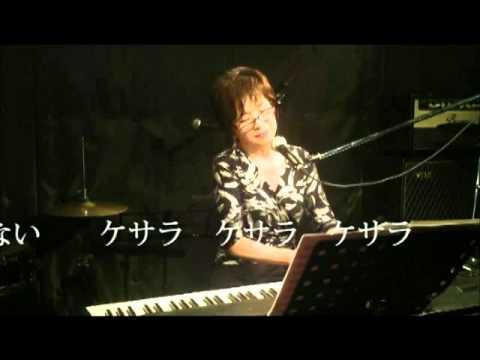 ケ・サラ 石橋和子 CHE SARA Kazuko Ishibashi