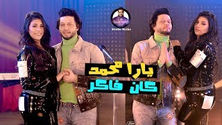 يارا محمد وعبسلام - كان فاكر   اغنية جامدة اوووي 2020