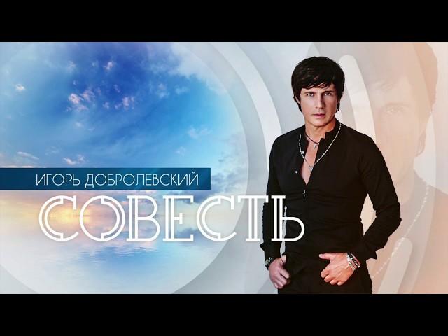 Игорь Добролевский  Совесть