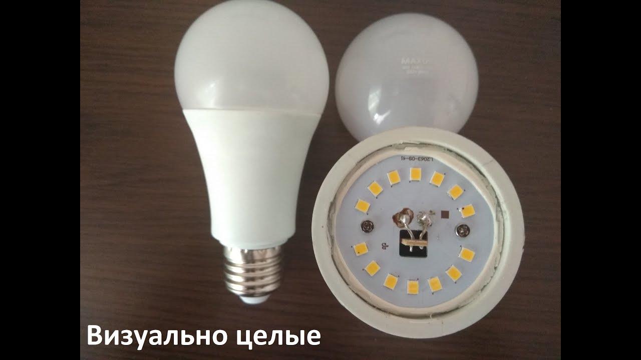 Простой и быстрый ремонт светодиодной лампочки