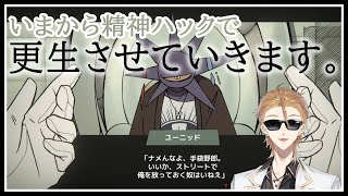 【MINDHACK】悪人の頭の中をお花畑にするゲーム【にじさんじ / 伏見ガク】